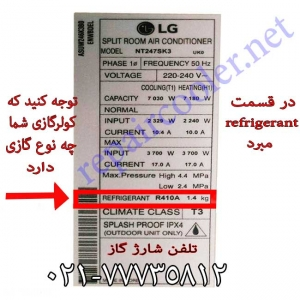 قیمت-شارژ-گازی-کولر-گازی